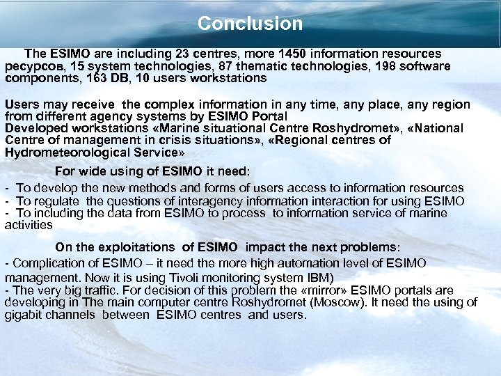 Conclusion The ESIMO are including 23 centres, more 1450 information resources ресурсов, 15 system