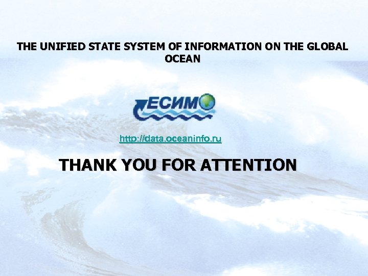 THE UNIFIED STATE SYSTEM OF INFORMATION ON THE GLOBAL OCEAN http: //data. oceaninfo. ru