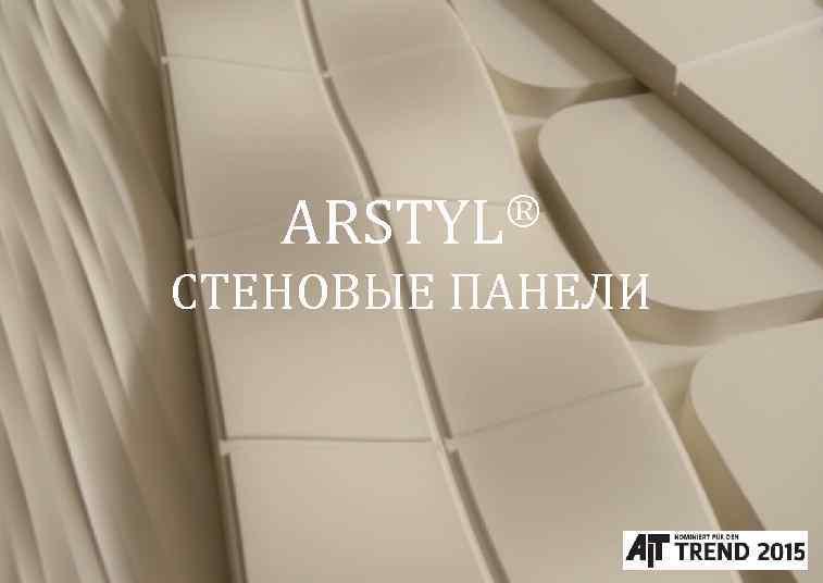 ® ARSTYL СТЕНОВЫЕ ПАНЕЛИ www. nmc. eu