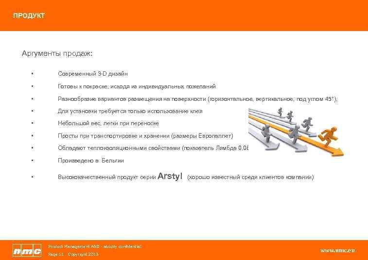 ПРОДУКТ Аргументы продаж: • Современный 3 -D дизайн • Готовы к покраске, исходя из