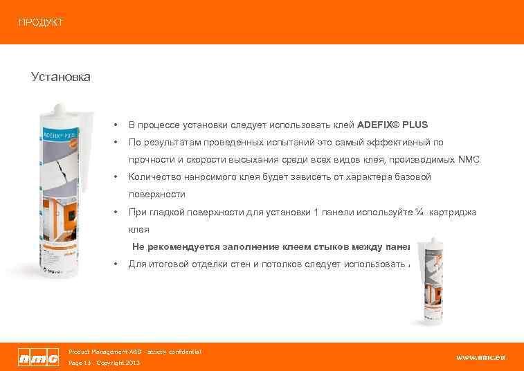 ПРОДУКТ Установка • В процессе установки следует использовать клей ADEFIX® PLUS • По результатам