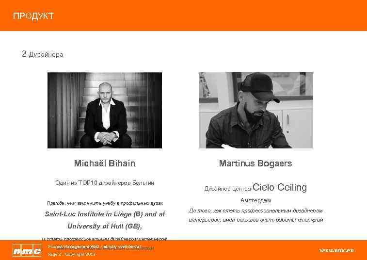 ПРОДУКТ 2 Дизайнера Michaël Bihain Один из TOP 10 дизайнеров Бельгии Прежде, чем закончить