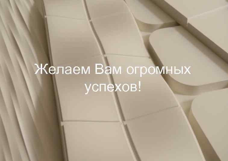 Желаем Вам огромных успехов! www. nmc. eu