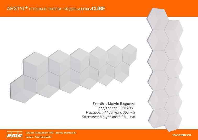 ARSTYL® СТЕНОВЫЕ ПАНЕЛИ – МОДЕЛЬ «СОТЫ» /CUBE Дизайн / Martin Bogaers Код товара /