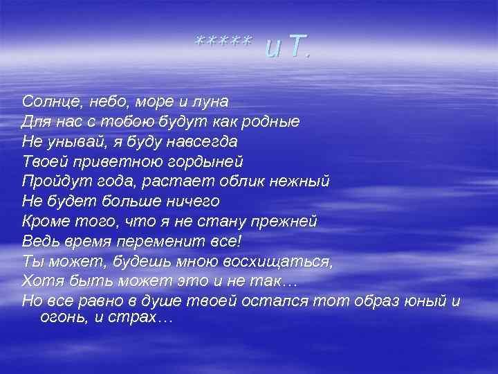 ***** и Т. Солнце, небо, море и луна Для нас с тобою будут как