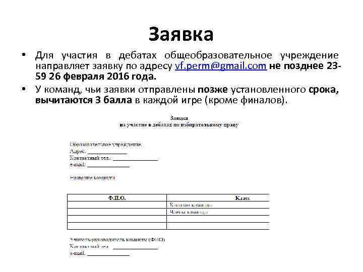 Заявка • Для участия в дебатах общеобразовательное учреждение направляет заявку по адресу vf. perm@gmail.