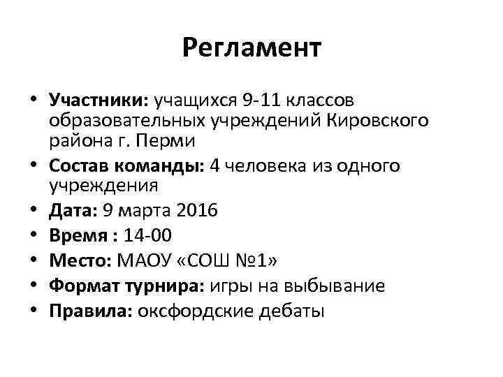 Регламент • Участники: учащихся 9 -11 классов образовательных учреждений Кировского района г. Перми •