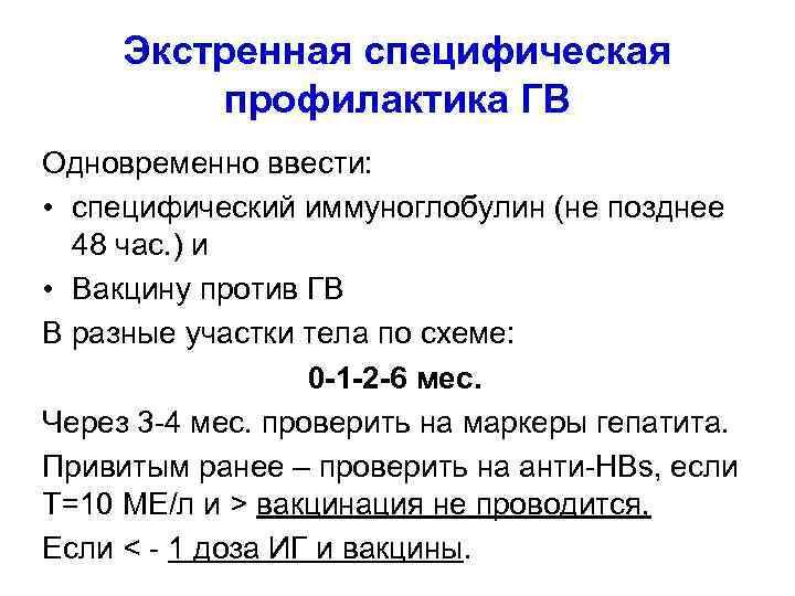 Экстренная специфическая профилактика ГВ Одновременно ввести: • специфический иммуноглобулин (не позднее 48 час. )