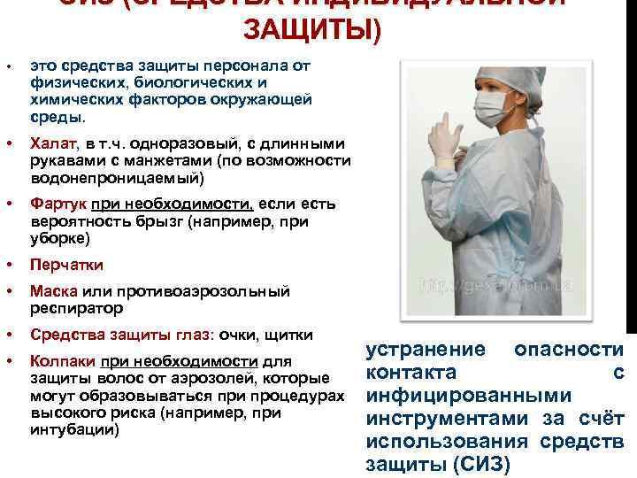 СИЗ (СРЕДСТВА ИНДИВИДУАЛЬНОЙ ЗАЩИТЫ) • это средства защиты персонала от физических, биологических и химических
