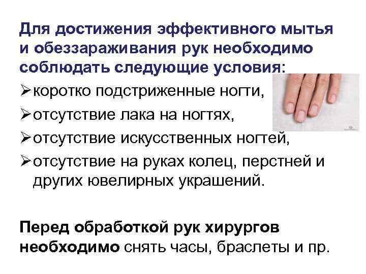 Для достижения эффективного мытья и обеззараживания рук необходимо соблюдать следующие условия: Ø коротко подстриженные