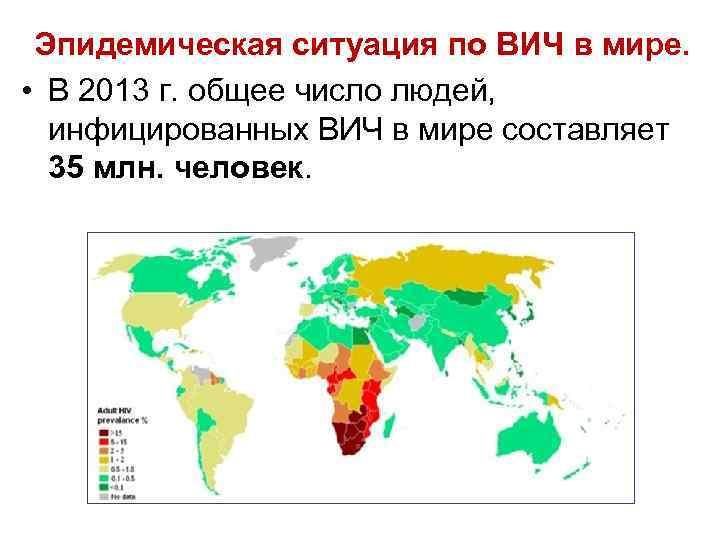 Эпидемическая ситуация по ВИЧ в мире. • В 2013 г. общее число людей, инфицированных