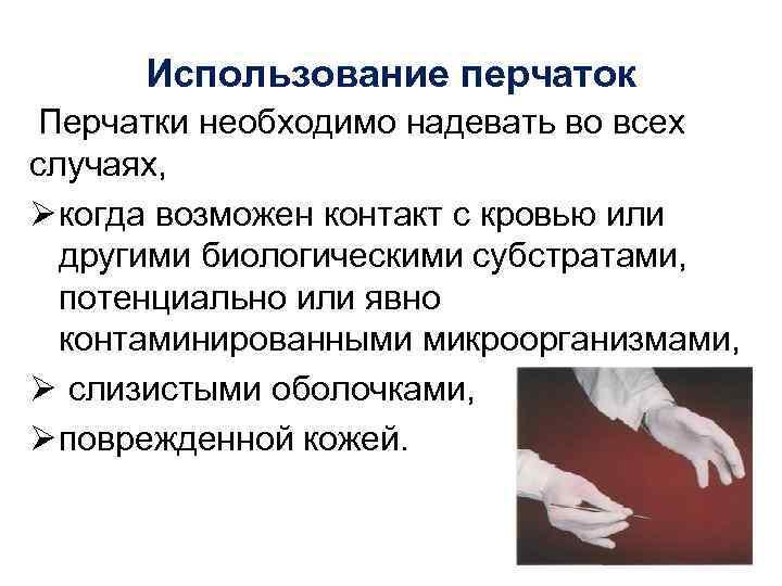Использование перчаток Перчатки необходимо надевать во всех случаях, Ø когда возможен контакт с кровью
