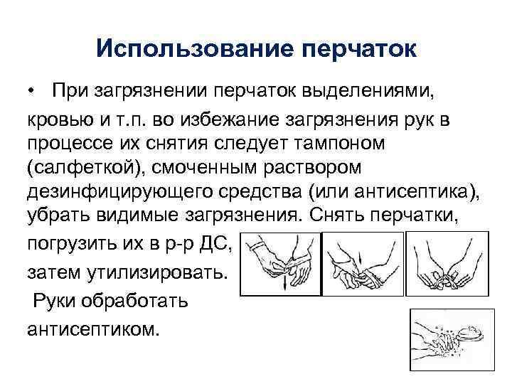 Использование перчаток • При загрязнении перчаток выделениями, кровью и т. п. во избежание загрязнения