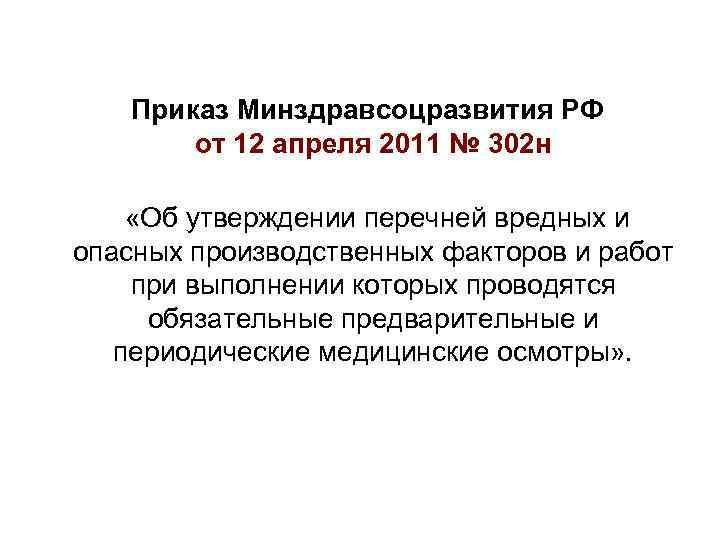 Приказ Минздравсоцразвития РФ от 12 апреля 2011 № 302 н «Об утверждении перечней