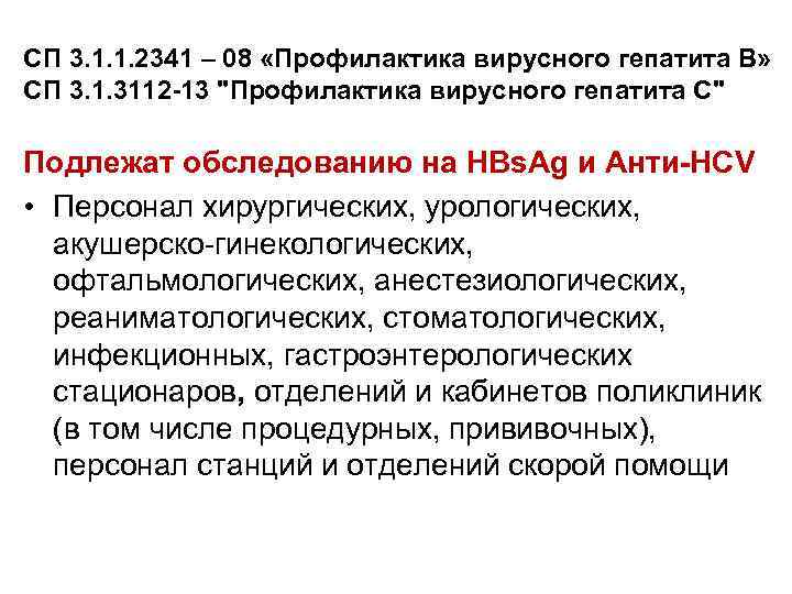 СП 3. 1. 1. 2341 – 08 «Профилактика вирусного гепатита В» СП 3. 1.