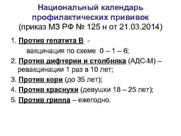Национальный календарь профилактических прививок (приказ МЗ РФ № 125 н от 21. 03. 2014)