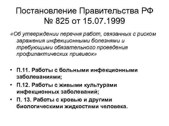 Постановление Правительства РФ № 825 от 15. 07. 1999 «Об утверждении перечня работ, связанных