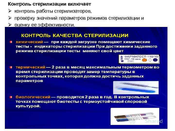 Контроль стерилизации включает Ø контроль работы стерилизаторов, Ø проверку значений параметров режимов стерилизации и