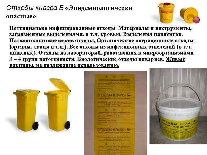 Отходы класса Б «Эпидемиологически опасные» Потенциально инфицированные отходы Материалы и инструменты, загрязненные выделениями, в