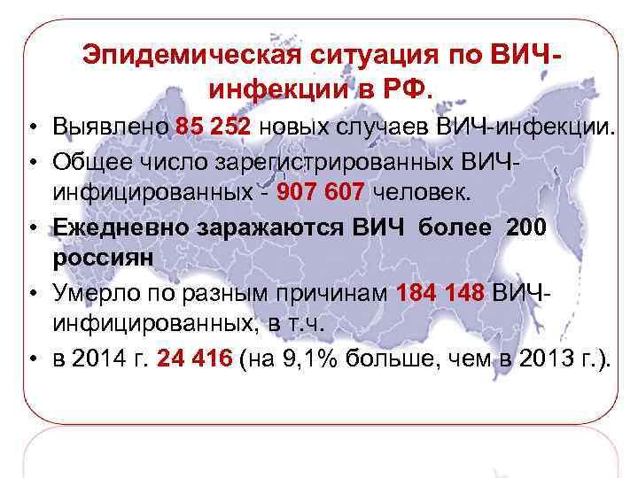 Эпидемическая ситуация по ВИЧинфекции в РФ. • Выявлено 85 252 новых случаев ВИЧ-инфекции. •