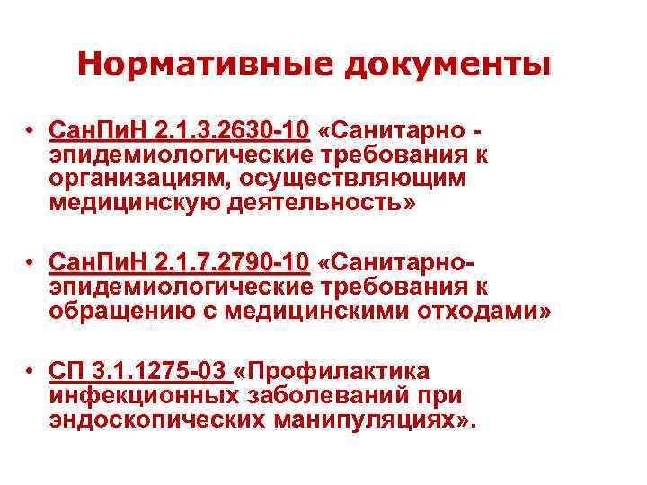Нормативные документы • Сан. Пи. Н 2. 1. 3. 2630 -10 «Санитарно Сан. Пи.