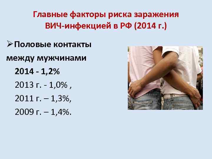 Главные факторы риска заражения ВИЧ-инфекцией в РФ (2014 г. ) Ø Половые контакты между