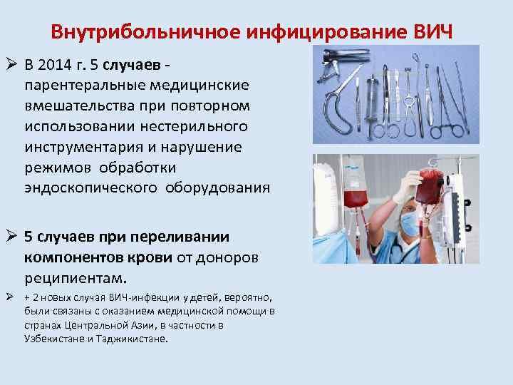 Внутрибольничное инфицирование ВИЧ Ø В 2014 г. 5 случаев парентеральные медицинские вмешательства при повторном