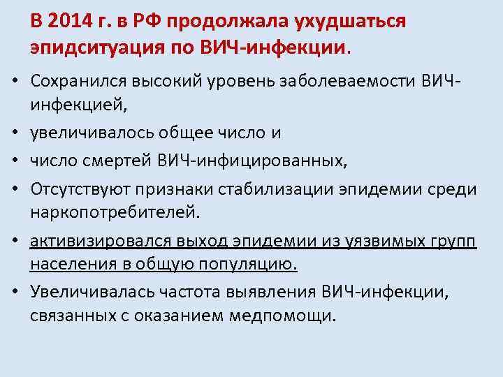 В 2014 г. в РФ продолжала ухудшаться эпидситуация по ВИЧ-инфекции. • Сохранился высокий уровень