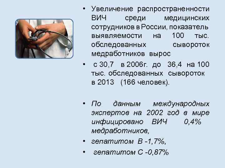 • Увеличение распространенности ВИЧ среди медицинских сотрудников в России, показатель выявляемости на 100