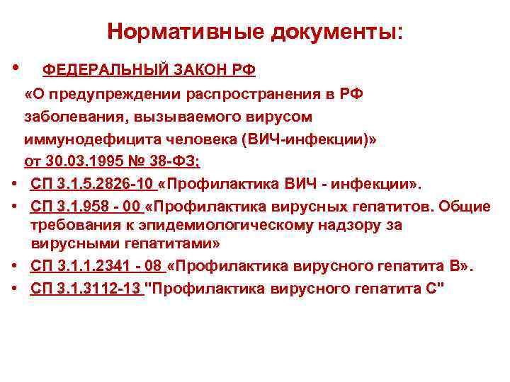 Нормативные документы: • ФЕДЕРАЛЬНЫЙ ЗАКОН РФ «О предупреждении распространения в РФ заболевания, вызываемого вирусом