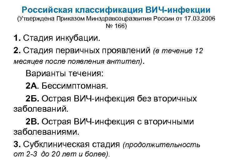 Российская классификация ВИЧ-инфекции (Утверждена Приказом Минздравсоцразвития России от 17. 03. 2006 № 166) 1.
