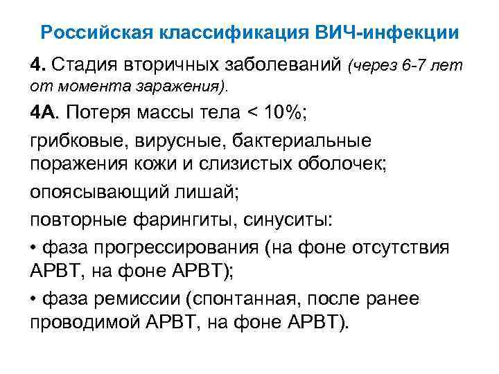 Российская классификация ВИЧ-инфекции 4. Стадия вторичных заболеваний (через 6 -7 лет от момента заражения).