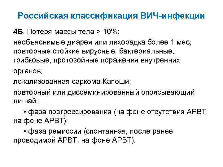 Российская классификация ВИЧ-инфекции 4 Б. Потеря массы тела > 10%; необъяснимые диарея или лихорадка