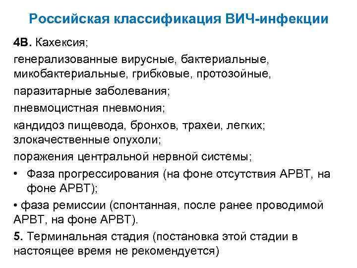 Российская классификация ВИЧ-инфекции 4 В. Кахексия; генерализованные вирусные, бактериальные, микобактериальные, грибковые, протозойные, паразитарные заболевания;