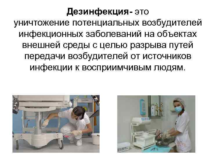 Дезинфекция- это уничтожение потенциальных возбудителей инфекционных заболеваний на объектах внешней среды с целью разрыва