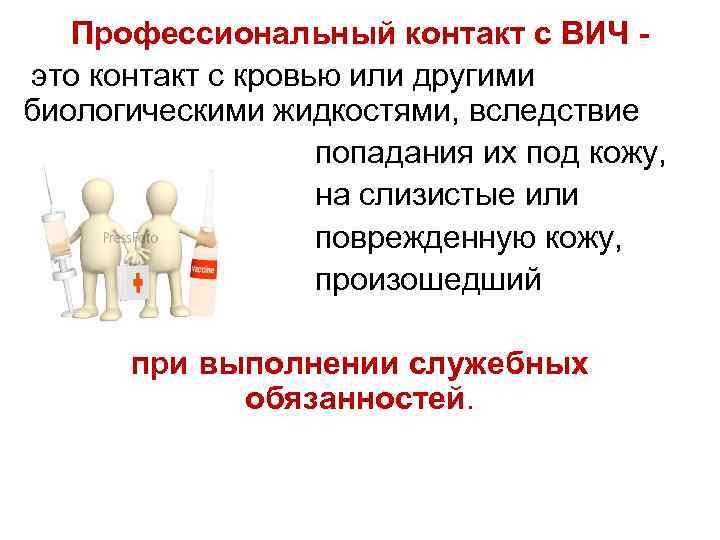Профессиональный контакт с ВИЧ это контакт с кровью или другими биологическими жидкостями, вследствие попадания