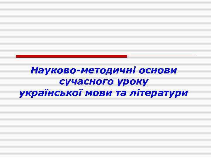 Науково-методичні основи сучасного уроку української мови та літератури
