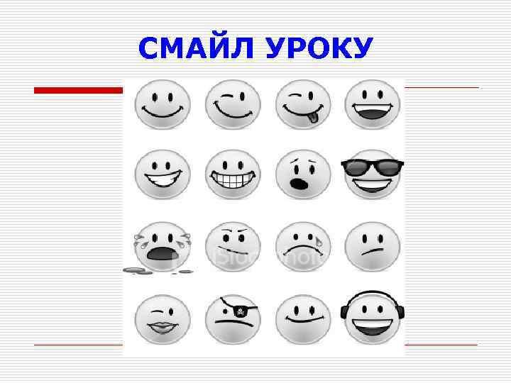 СМАЙЛ УРОКУ