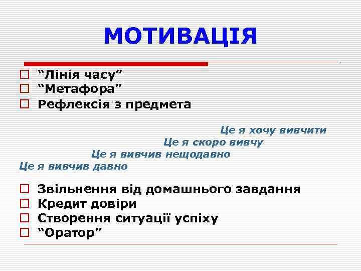 """МОТИВАЦІЯ o """"Лінія часу"""" o """"Метафора"""" o Рефлексія з предмета Це я хочу вивчити"""