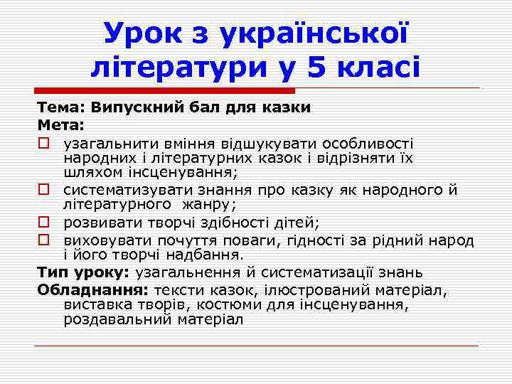 Урок з української літератури у 5 класі Тема: Випускний бал для казки Мета: o