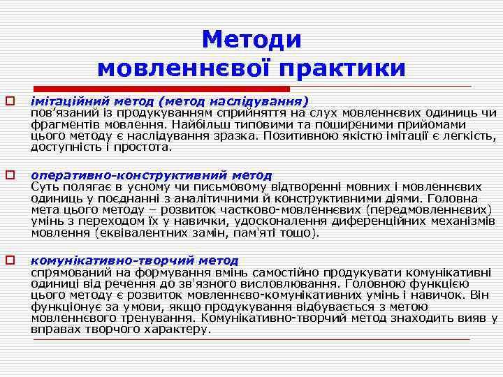 Методи мовленнєвої практики o o o імітаційний метод (метод наслідування) пов'язаний із продукуванням сприйняття