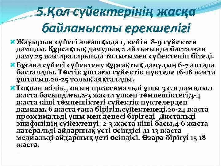 5. Қол сүйектерінің жасқа байланысты ерекшелігі Жауырын сүйегі алғашқыда 1, кейін 8 -9 сүйектен