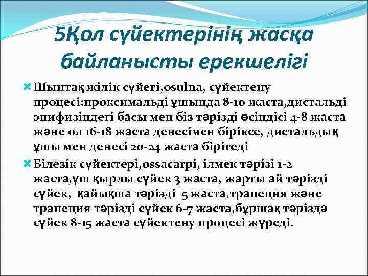 5Қол сүйектерінің жасқа байланысты ерекшелігі Шынтақ жілік сүйегі, osulna, сүйектену процесі: проксимальді ұшында 8