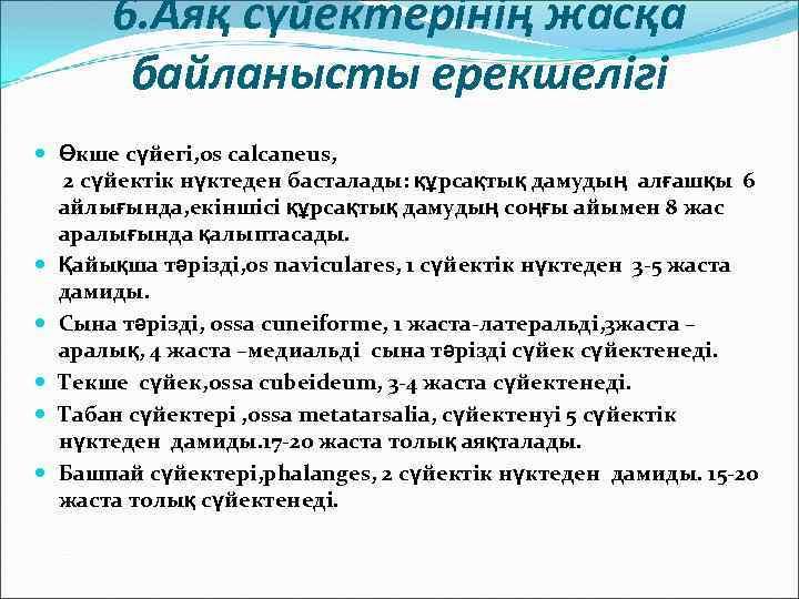 6. Аяқ сүйектерінің жасқа байланысты ерекшелігі Өкше сүйегі, os calcaneus, 2 сүйектік нүктеден басталады: