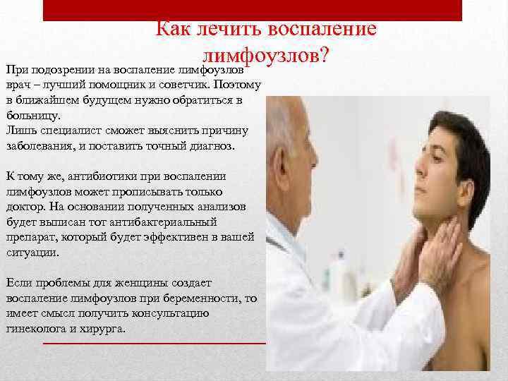 Как лечить воспаление лимфоузлов? При подозрении на воспаление лимфоузлов врач – лучший помощник и