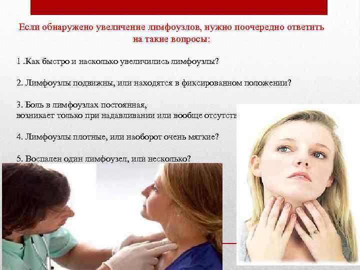 Если обнаружено увеличение лимфоузлов, нужно поочередно ответить на такие вопросы: 1. Как быстро и