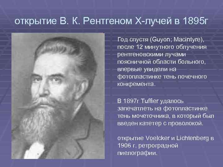 открытие В. К. Рентгеном Х-лучей в 1895 г Год спустя (Guyon; Macintyre), после 12