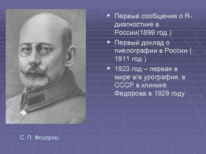 § Первые сообщения о Rдиагностике в России(1899 год ) § Первый доклад о пиелографии