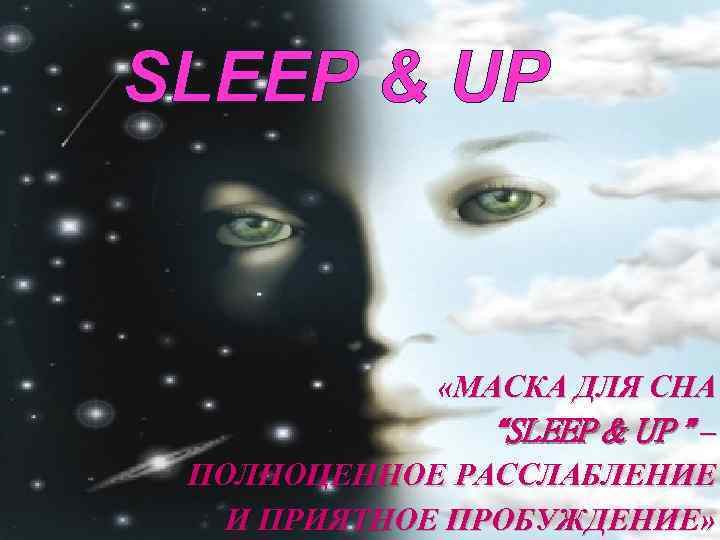 """SLEEP & UP «МАСКА ДЛЯ СНА """"SLEEP & UP """" – ПОЛНОЦЕННОЕ РАССЛАБЛЕНИЕ И"""