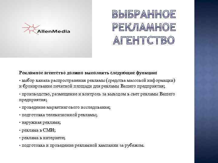 Рекламное агентство должно выполнять следующие функции: • выбор канала распространения рекламы (средства массовой информации)